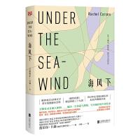 海风下(海洋学家的观察,哲学家的思考,艺术家的感受,文学家的表达。倾尽一生的爱与热情,写给海洋的生命往来!)