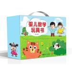 婴儿数学玩具书(共12册)
