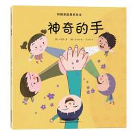 韩国家庭教育绘本:神奇的手