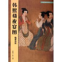 韩熙载夜宴图临摹技法/中国传统绘画技法丛书