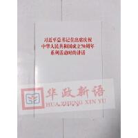 正版 习近平总书记在出席庆祝中华人民共和国成立70周年系列活动时的讲话 单行本 人民出版社
