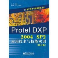 电子技术与技能实训丛书:Protel DXP 2004 SP2应用技术与技能实训(修订版)