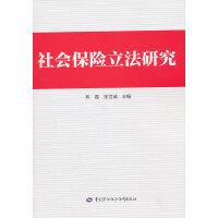 社会保险立法研究