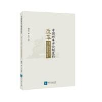 中国刑事诉讼制度的改革:基于以审判为中心诉讼制度改革的思考