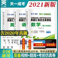 成人高考高升本 高起专教材2021 成人高考2021理科配套成考试卷:语文+英语+数学理科(共3本)