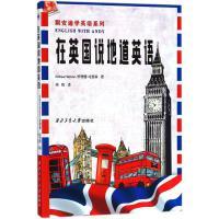 在英国说地道英语 西北工业大学出版社