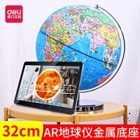 得力地球仪摆件3d立体创意家居摆设办公室装饰32cm学生用智能ar互动高清新版地图地理知识儿童早教启蒙