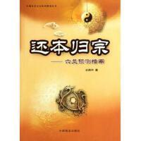 还本归宗--六爻预测指南/中国易学文化传承解读丛书 王炳中