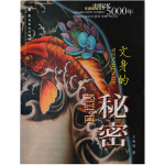 中国记忆5000年・文身的秘密(解密文身、图腾文化的神秘源头及其发展,打开中国史前、上古和中古历史的窗口)