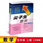 2018秋尖子生题库系列--五年级数学上(北师版)(BS版)
