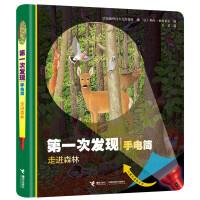 第一次发现・手电筒:走进森林(精装)