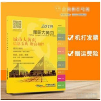 2019衡阳大黄页/衡阳黄页