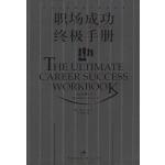 职场成功终极手册:全面的测试练习,评估你的才能与潜力