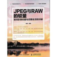 JPEG与RAW的较量 数码影像拍摄与后期全流程详解*9787115398482 曹照