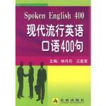 现代流行英语口语400句