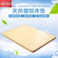 椰棕床垫经济型天然棕榈硬垫子1.2米1.5m1.8床偏硬护脊椎棕垫 米黄米白小熊随机