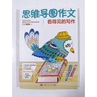 正版 思维导图作文:看得见的写作 中国人民大学出版社