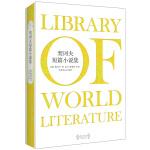 """契诃夫短篇小说集(精装)(与莫泊桑、欧亨利并称""""世界三大短篇小说巨匠""""的契诃夫小说精选,其中《变色龙》《套中人》等为中"""