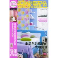【二手旧书9成新】 基础家居配色――瑞丽BOOK 北京《瑞丽》杂志社 9787501949434 中国轻工业出版社