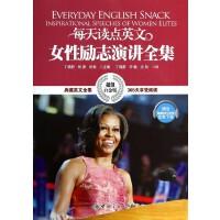 每天读点英文女性励志演讲全集(超值白金版典藏英文全集)