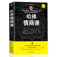 哈佛情商课 提高情商训练的书籍正版 成功励志情绪管理人际关系交往人情世故激励提升自己改变性格理智书籍