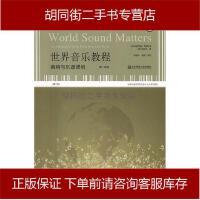 【二手旧书8成新】世界音乐教程 音响与乐谱课例(第版) 9787565128240