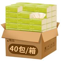 缘点本色抽纸40包*240张家用卫生纸巾实惠家庭装面巾纸餐巾纸抽整箱批发