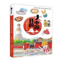 一起去看看我的大中国4-12周岁儿童漫画书 中国地图科普书 中华上下五千年地理读物