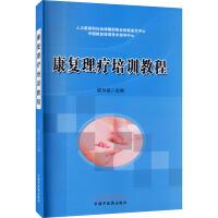 康复理疗师培训教程 中国中医药出版社