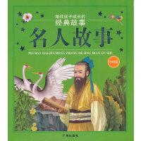 陪伴孩子成长的经典故事:名人故事(中国篇)
