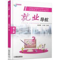 就业导航(第2版) 机械工业出版社