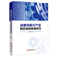 战略性新兴产业新旧动能转换研究