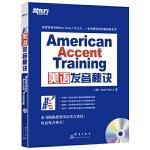 美语发音秘诀(附MP3) 新东方