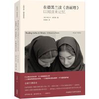 在德黑兰读洛丽塔:以阅读来记忆