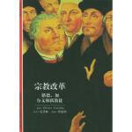 宗教改革 (法)克利斯坦(oliver christin)原著,花秀林 格致出版社