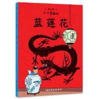 丁丁历险记(小开本)蓝莲花