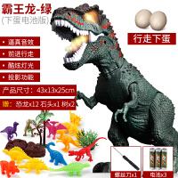 恐龙玩具电动仿真动物会走路遥控下蛋会动充电发光男孩儿童霸王龙包邮