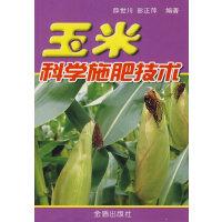 玉米:科学施肥技术