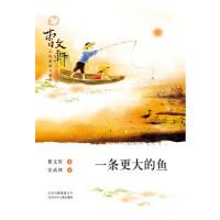 曹文轩小说阅读与鉴赏-一条更大的鱼