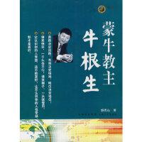 [二手旧书9成新] 蒙牛教主:牛根生 杨雨山 9787203067092 山西人民出版社发行部