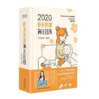 虾米妈咪育儿日历2020 (一天一个育儿锦囊)育儿知识和宝宝成长日记 为宝宝健康保驾护航