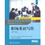 职场英语写作(第7版)(下)