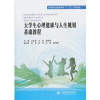 """大学生心理健康与人生规划基础教程 (高等院校基础教育类""""十二五""""规划教材)"""