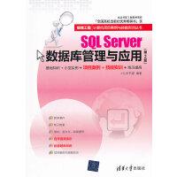 SQL Server数据库管理与应用(第2版)(银领工程――计算机项目案例与技能实训丛书)