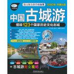 中国古城游(第五版)(官方公布的123处国家历史文化名城全收录,适合馆配、收藏。)