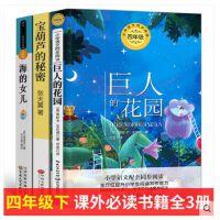 四年级下册全套3册巨人的花园+宝葫芦的秘密+海的女儿 正版原著完整版 四年级小学生必读课外书阅读书籍