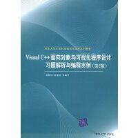 Visual C++面向对象与可视化程序设计习题解析与编程实例(第2版)