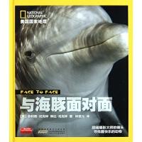 与海豚面对面(精)/美国国家地理