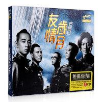 郑伊健陈小春cd古惑仔友情岁月正版汽车载CD碟片音乐光盘非黑胶cd