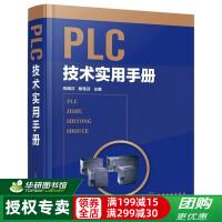 现货正版 PLC编程入门书籍 PLC技术实用手册 电气控制与plc应用技术 三菱欧姆龙西门子plc教程书 电工书籍自学